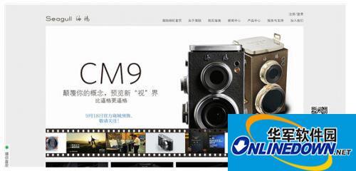 海鸥CM9珍藏级相机正式上线预定