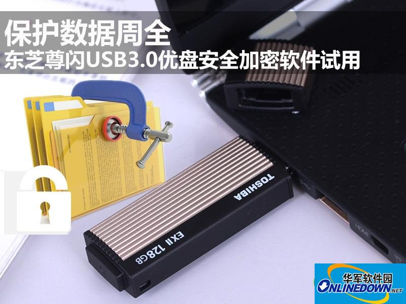 护数据周全 东芝优盘安全加密软件试用