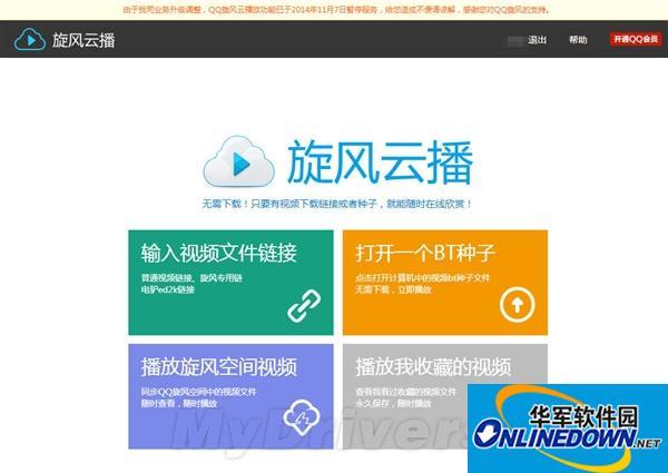 QQ旋风云播放功能已暂停:不能边下载边播放了
