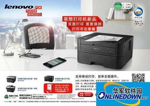 联想新品上线掌控双面打印支票打印移动打印