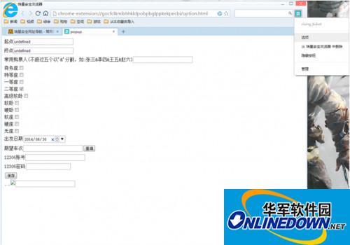 瑞星发布双核浏览器 春运抢票安全快捷