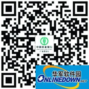 中国农业银行东莞分行