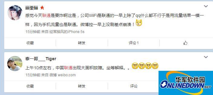 中国联通疑似出现大范围网络故障