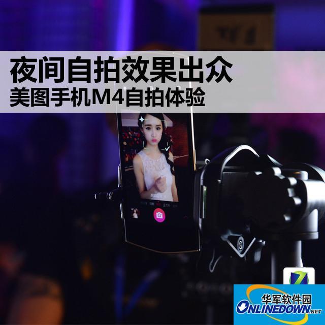 夜间自拍效果出众 美图手机M4自拍体验