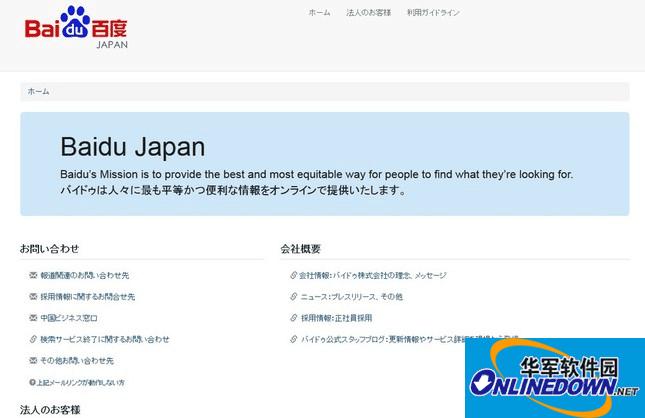 百度终止日语搜索服务 致力开发日语输入法