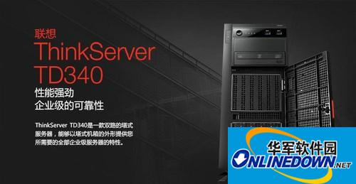 联想服务器ThinkServerTD340仅售7900