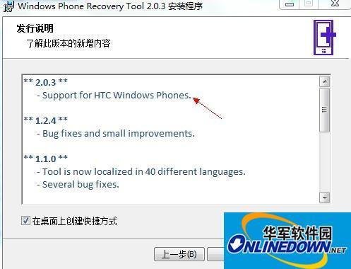 HTC也将升Win10? WP恢复工具已支持HTC