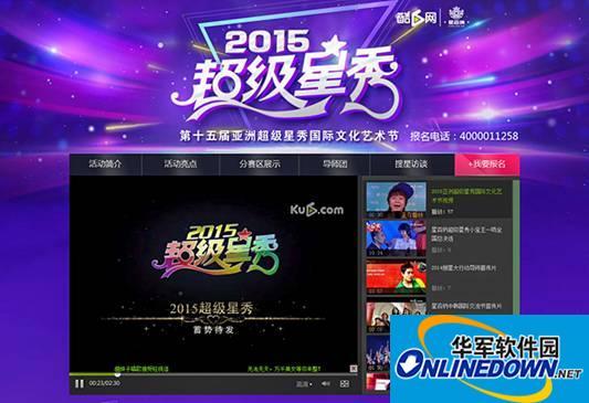 """酷6网携手星百纳达成战略合作  """"超级星秀""""独家视频首发"""