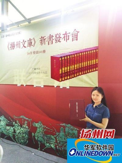 《扬州文库》首发 堪称当地历史文化百科全书