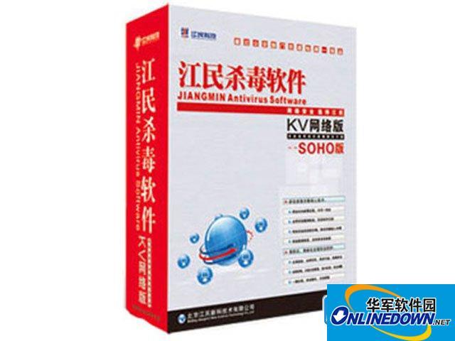 江平易近KV搜集-SOHO版 合适小企的杀毒软件