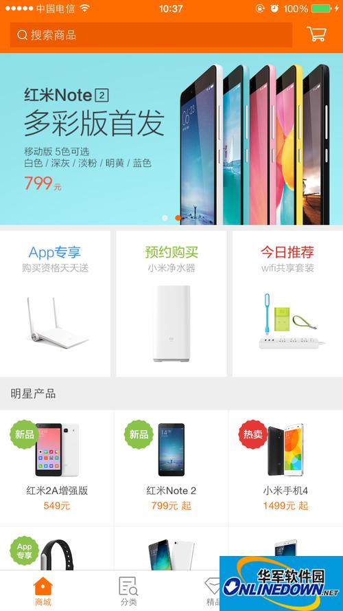 忽悠果粉买小米 iOS版小米商城正式上线