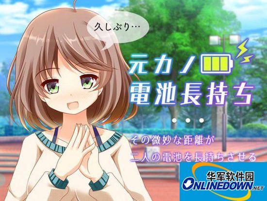 日本手机省电软件《前女友持久续航》