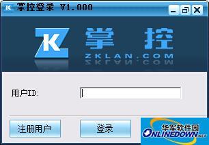 企业安装掌控局域网监控软件监控员工电脑