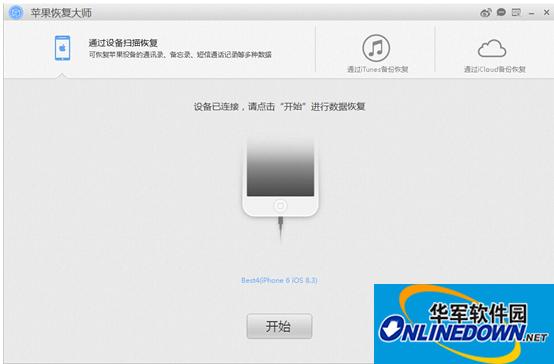 苹果手机数据恢复软件推荐 iPhone数据删除如何恢复