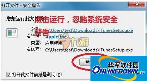 itunes官方下載中文版地址 itunes最新中文版下載教程