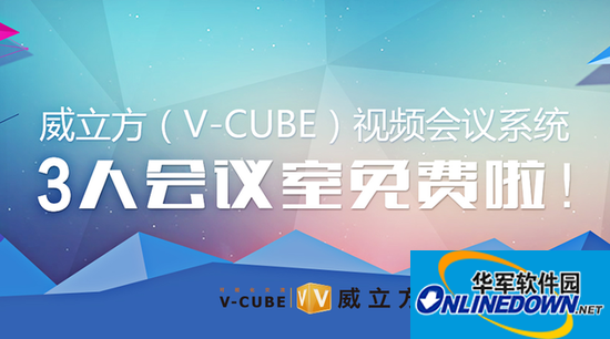 威立方(V-CUBE)视频会议系统免费啦