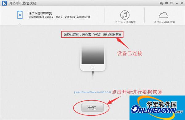 开心手机恢复大师:苹果微信聊天记录恢复