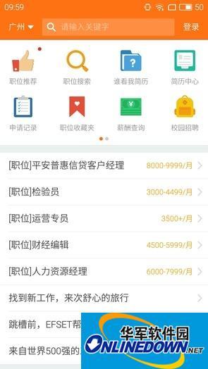 简历怎么写怎么投?手机找工作投简历App推荐