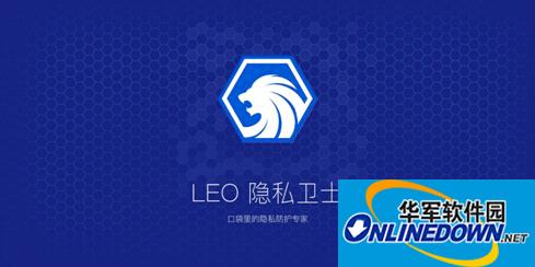 LEO隐私卫士3.6版本保护隐私首页一键操作