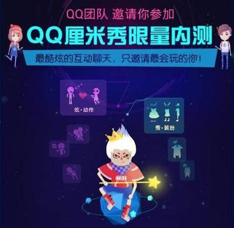 厘米秀怎么邀请 QQ厘米秀怎么邀请好友方法介绍