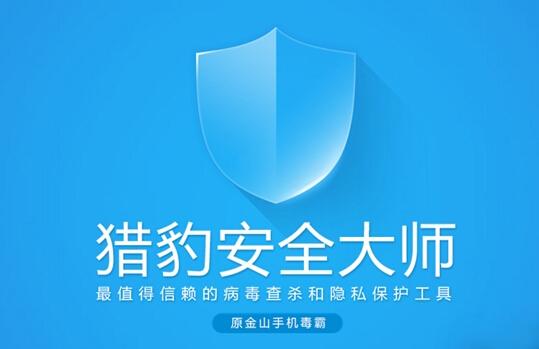 猎豹安全大师iOS版上线:私密照片不怕泄