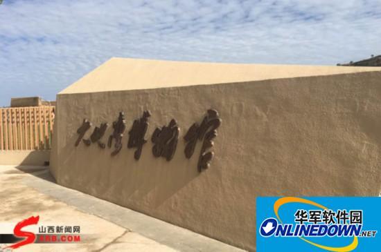 大地湾博物馆瑰丽多姿 远古文明惊艳网媒记者