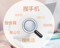 美橙互联:搜客易新上线找客户更快更容易
