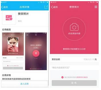 QQ群赞赏照片功能如何开通