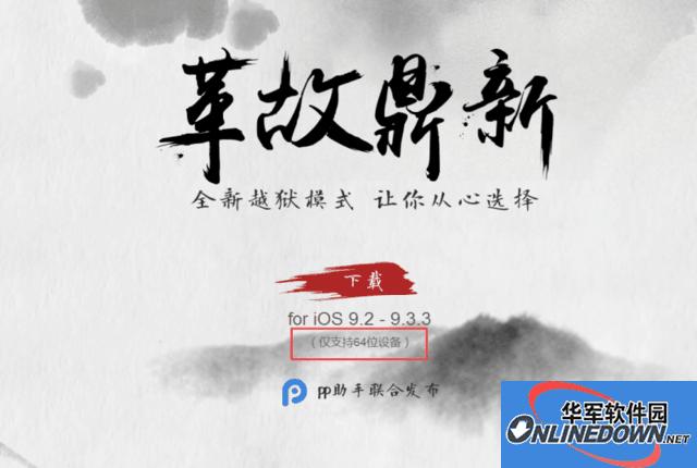 中国越狱团队给力 「按需越狱」你需要么?