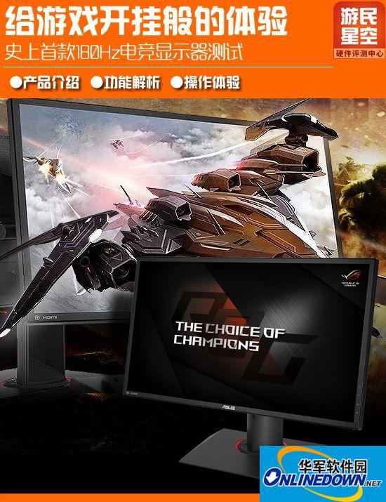 游戏开挂般的体验 史上首款180Hz电竞显示器测试