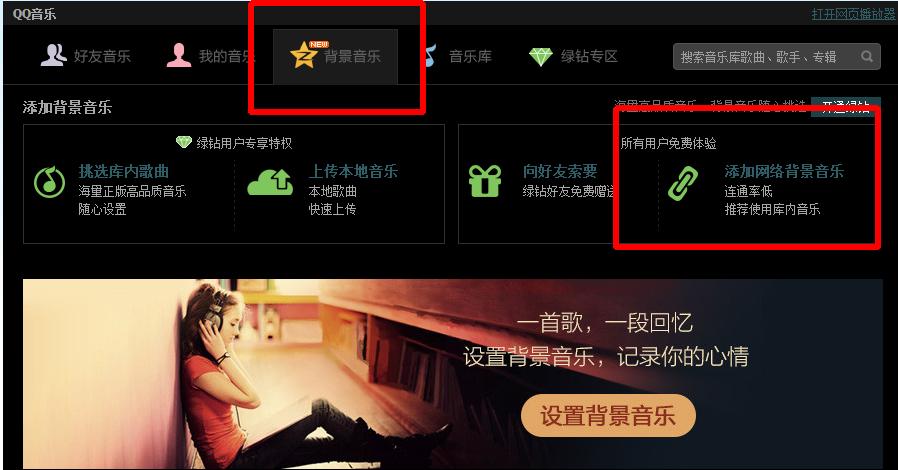 QQ背景音乐:教你巧用百度音乐歌曲链接复制