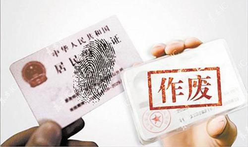 身份证新规出炉 将冒用他人身份证将拉黑