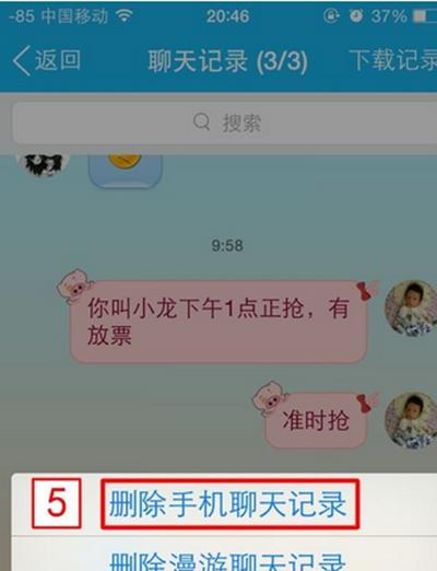 如何用苹果手机恢复已经删除的QQ聊天记录?