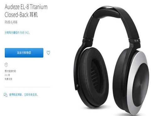 比手機還貴iPhone 7耳機在中國官網開賣了