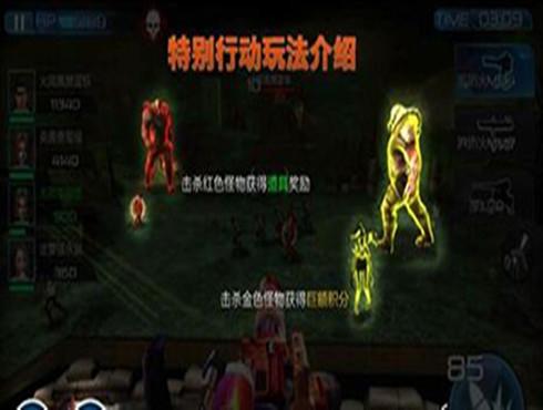 对抢滩登陆3D手游中特别行动玩法分析解读