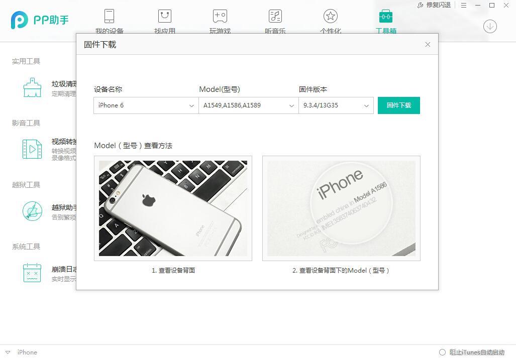 iphone用pp助手降级 ios用pp助手降级 pp助手系统降级教程