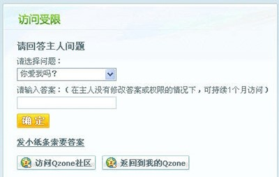 怎么进入加密的qq空间?加密的qq空间进入方法
