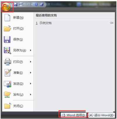 office2007默认保存文件格式的修改教程