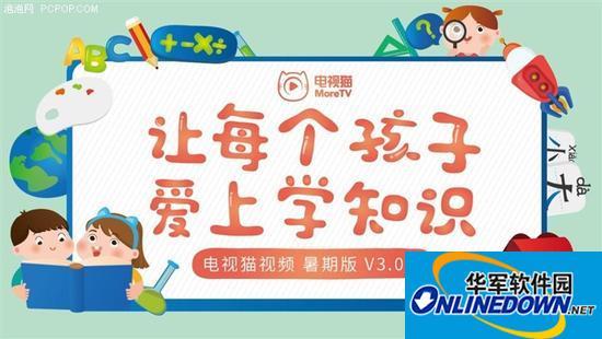 電視貓暑期版發布 讓孩子愛上學知識