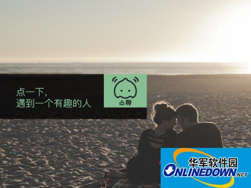 点聊-三秒帮用户建立陌生社交关系