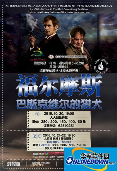 《福尔摩斯-巴斯克维尔的猎犬》中国巡演开启