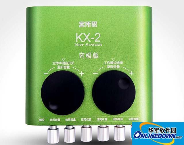 功能强价格低 客所思KX-2外置声卡推荐
