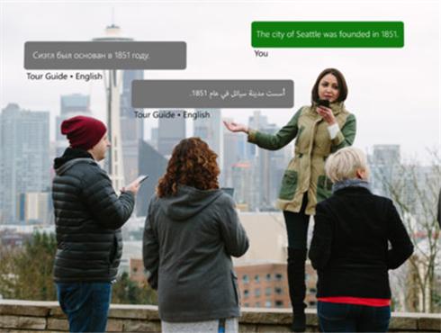 微軟發布全球首款實時互動翻譯類軟件 百人溝通無壓力