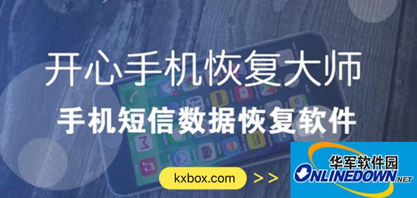 手机短信数据恢复软件,万能手机数据恢复软件