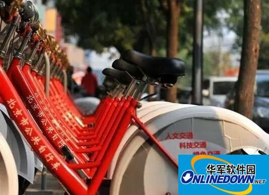 北京市公共自行车APP上线:凭芝麻信用或公交卡即可租车
