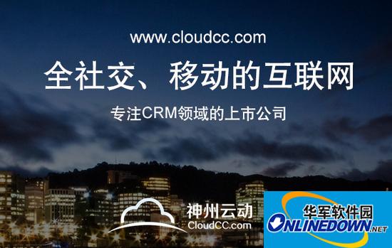 CloudCC:您的企业是否适合实施CRM系统?