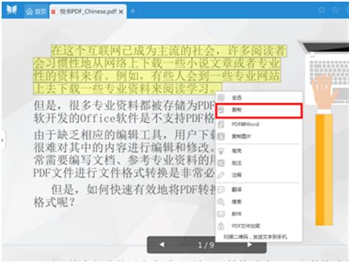 悦书PDF阅读器怎么操作