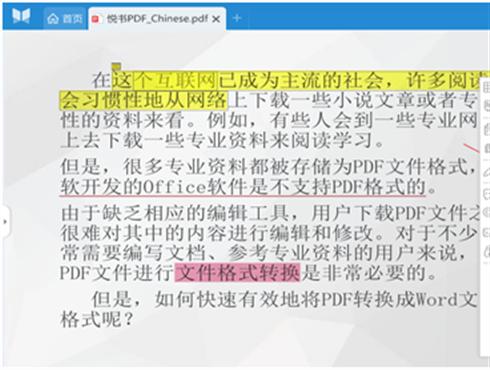 PDF阅读器实测对比