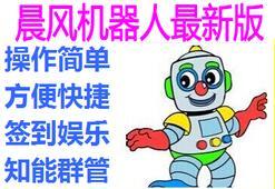 晨风qq机器人怎么成为机器人主人