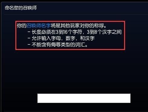 《英雄联盟》严打昵称违规:禁用韩文日文